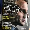 若き仏大統領マクロンの思想と政策を知る。『革命』を読んでみた