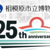相模原市立博物館開館25周年記念イベントのご案内