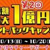 セガキャッチャー第二弾!【総額最大1億円分ポイントバックキャンペーン】