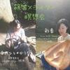 9月3日(火)は音瞑想🎶〜コラボ瞑想会のお知らせ〜