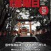 週刊金曜日 2018年11月23日号 「植村裁判」札幌地裁判決 櫻井よしこ氏はなぜ免責されたのか