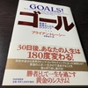 目標達成の秘訣をお探しかい??ならこの本!!