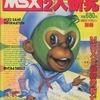 今MSX2大研究という雑誌にとんでもないことが起こっている?