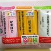 堀川の卵・小麦・乳不使用かまぼこを注文!