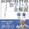 【長岡の教科書I+A】進捗: 数式の加法・減法と乗法(1)