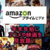 トップシェア!「Amazonプライムビデオ」で映画やアニメを見放題! まとめ・おすすめ作品!(35,000作品見放題)