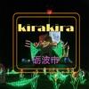 【砺波】「チューリップ公園KIRAKIRAミッション2018」でイルミネーションを楽しもう♪日程・見どころまとめ