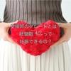 【体験談ブログ】受精卵のグレードとは?胚盤胞 4CCって妊娠できるの?