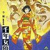 昭和の映画を追体験できる万華鏡のような映画です【千年女優】