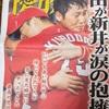 今日のカープ本:『スポニチ タブロイド判 2016広島カープ優勝特集号』