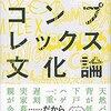 『コンプレックス文化論(武田砂鉄)』