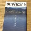 諏訪湖の成り立ちをsuwazineで知る