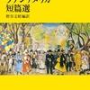 『20世紀ラテンアメリカ短篇選』 野谷文昭 編訳