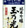 読みました!!「夏子の酒」 久々に(^_^)
