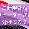 【YouTube】ご新規さんとリピーターさんの使い分けできてますか?