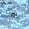 Mov.29 魔人(1)