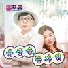 【歌詞訳】Yoo Sanseul(ユ サンスル), Song Gain(ソン ガイン) / 別れのバス停留所(The Farewell Bus Stop)