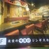 札幌のうまいジンギスカンの店 夜空の味漬けジンギスカン 食べ放題コースでお腹がいっぱい