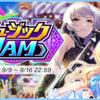 新イベント「ミュージックJAM」開催!