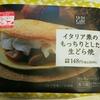 栗ペーストに美味しさが詰まっている 『ローソン Uchi Cafe SWEETS イタリア栗のもっちりとした生どら焼』 を食べてみました。
