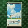 良リメイク!PSP『ぼくのなつやすみポータブル』を1周プレイした感想を書きました
