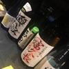 寿司、日本酒、空間