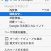  Google 日本語入力で単語登録するショートカット(覚え)