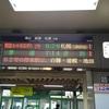夏休みは北海道へ その9 帰路につく