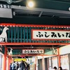 京都 伏見稲荷 「まるもち屋」さん