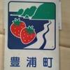 豊浦町 ― 秘境駅第一位 ―