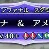 【絆英雄戦】「ターナ&アメリア」インファナルに挑戦!