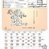 ほらほら4月の営業カレンダーです!ヽ(^。^)ノ