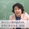 日本人は英語を言葉だと思っていないから誰だってできるようにならない説