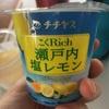 チチヤス:濃くリッチ瀬戸内塩レモン