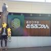子連れで北海道3泊4日の旅!(息子は2歳5ヶ月)その② 旭山動物園へ!!!!!
