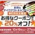 【かっぱ寿司】テイクアウト20%オフ