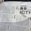 【メディア掲載】月刊私塾界 1月号発刊