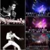 ELVIS ON STEAGE モノマネ・ライブショウー ^^!