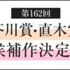 芥川賞予想 第162回芥川賞候補作発表、掲載誌まとめ(2019年下半期)