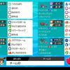 【剣盾S20構築】緩慢冷凍ドヒドリッポTOD【最高最終1913/245位】