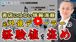 【セミナー】FXトレーダーコース ファンダメンタルズ分析でトレード「竹内 のりひろ氏」 2020/7/31