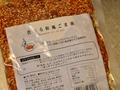 食べる和風ごま油っていう便利調味料をもらった!