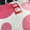 ふくしま物産館で福袋を買ってきました。