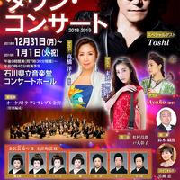 【12/26更新!】2018年12月開催の金沢から行けるイベントを「週末、金沢。」が紹介!