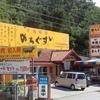 そば生活36日目 「ぬちぐすい」(許田「道の駅」隣)  クーポンでジュース無料 (随時更新) #LocalGuides