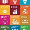 SDGsを考える つくる責任 つかう責任