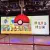 ポケモンたちとぼうさいについて学ぶ「進化する防災展」NHK プラスクロス SHIBUYAにて開催中