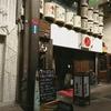 和酒と活鮮 とうりん / 札幌市中央区南2条西6丁目 岡田ビル 2F