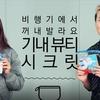 長時間のフライトを快適に 韓国美容エディターが教える「機内ビューティーシークレット」
