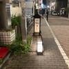 23:00まで、営業しています。 (@ Trio in 豊島区, 東京都)